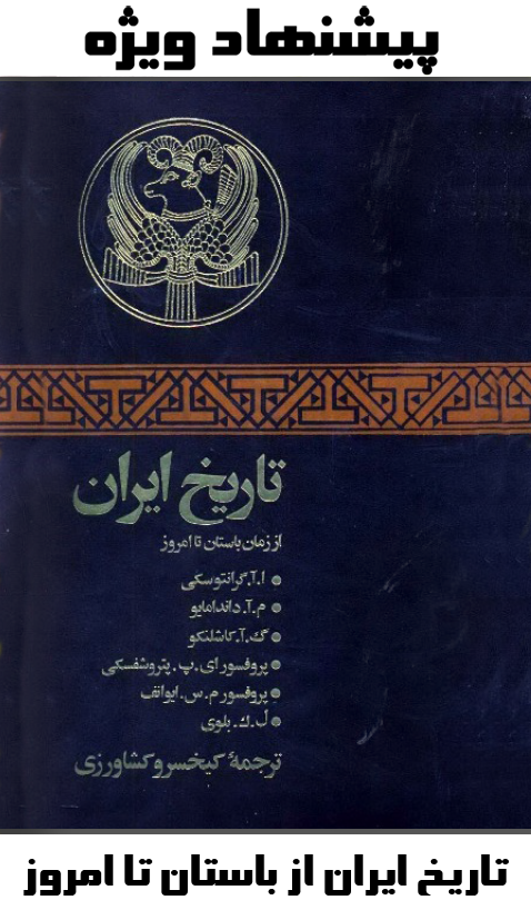 دانلود کتاب تاریخ ایران از زمان باستان تا امروز